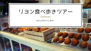 美食の街リヨンのスイーツを巡るツアー[2時間]